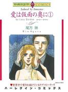 愛は仮面の奥に セット(ハーレクインコミックス)