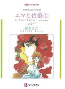 エマと伯爵 セット(ハーレクインコミックス)