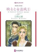騎士と女盗賊 セット(ハーレクインコミックス)