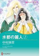 水都の麗人 セット(ハーレクインコミックス)