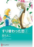 すり替わった恋 セット(ハーレクインコミックス)