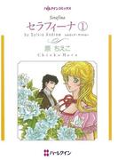 セラフィーナ セット(ハーレクインコミックス)