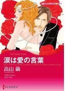 ドラマティック・プロポーズセット vol.1(ハーレクインコミックス)