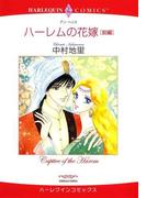 ハーレムの花嫁 セット(ハーレクインコミックス)