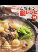絶対食べたい!ごちそう鍋レシピ74 毎日食べても飽きない!