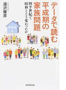 データで読む平成期の家族問題 四半世紀で昭和とどう変わったか (朝日選書)(朝日選書)