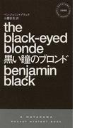 黒い瞳のブロンド (HAYAKAWA POCKET MYSTERY BOOKS)(ハヤカワ・ポケット・ミステリ・ブックス)