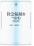 社会福祉をつかむ 改訂版 (TEXTBOOKS TSUKAMU)
