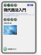 現代商法入門 第9版 (有斐閣アルマ Basic)(有斐閣アルマ)