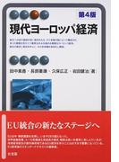 現代ヨーロッパ経済 第4版 (有斐閣アルマ Specialized)(有斐閣アルマ)