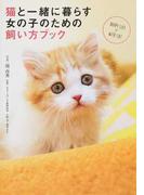 猫と一緒に暮らす女の子のための飼い方ブック HAPPY LIFE♡WITH CAT
