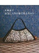 斉藤謠子お気に入りの布で作るキルト センテナリーコレクション20th Anniversary