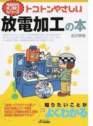 トコトンやさしい放電加工の本