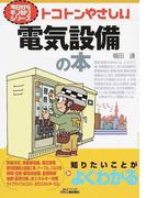 トコトンやさしい電気設備の本