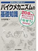 きちんと知りたい!バイクメカニズムの基礎知識 208点の図とイラストでバイクのしくみの「なぜ?」がわかる!