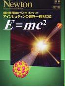 E=mc2 相対性理論からみちびかれたアインシュタインの世界一有名な式 改訂版 (ニュートンムック)