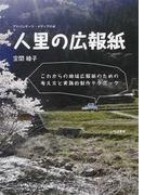 人里の広報紙 これからの地域広報紙のための考え方と実践的制作テクニック アドバンテージ・メディアの本