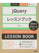 jQueryレッスンブック ステップバイステップ形式でマスターできる サンプルデータダウンロードサービス付き
