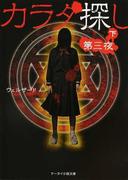 カラダ探し 第3夜下 (ケータイ小説文庫 野いちご)(ケータイ小説文庫)