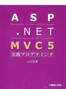ASP.NET MVC 5実践プログラミング