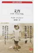 文盲 アゴタ・クリストフ自伝 (白水Uブックス 海外小説の誘惑)(白水Uブックス)