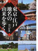 東京・江戸地名の由来を歩く (ワニ文庫)(ワニ文庫)