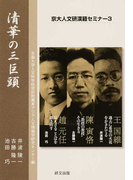 清華の三巨頭 (京大人文研漢籍セミナー)