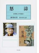 怒濤 (台湾郷土文学選集)
