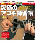 究極のアコギ練習帳 完全版 (リットーミュージック・ムック ギター・マガジン)(ギター・マガジン)