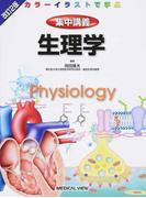 集中講義生理学 カラーイラストで学ぶ 改訂2版