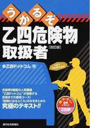 うかるぞ乙四危険物取扱者 改訂版 (うかるぞシリーズ)