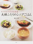 夫婦ふたりのシニアごはん 買いすぎず、食べきる「小さな生活」 (講談社のお料理BOOK)(講談社のお料理BOOK)