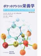 ポケットアトラス栄養学 オールカラービジュアルコンパクト栄養図解