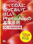 すべての人に知っておいてほしいPhotoshopの基本原則 CC/CS6対応版