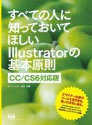 すべての人に知っておいてほしいIllustratorの基本原則 CC/CS6対応版