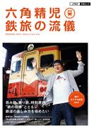六角精児 鉄旅の流儀(JTBの交通ムック)