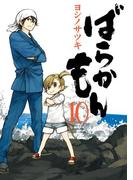 ばらかもん 10巻(ガンガンコミックスONLINE)