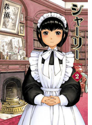 シャーリー 2巻(ビームコミックス(ハルタ))