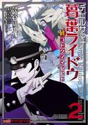 デビルサマナー葛葉ライドウ対コドクノマレビト(2)(ファミ通クリアコミックス)