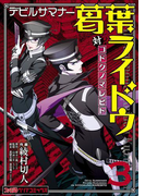 デビルサマナー葛葉ライドウ対コドクノマレビト(3)(ファミ通クリアコミックス)