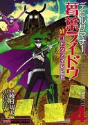 デビルサマナー葛葉ライドウ対コドクノマレビト(4)(ファミ通クリアコミックス)