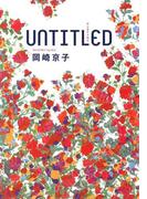 UNTITLED アンタイトルド(カドカワデジタルコミックス)