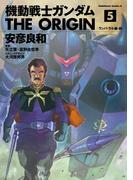 機動戦士ガンダム THE ORIGIN(5)(角川コミックス・エース)