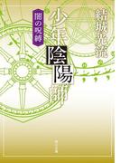 少年陰陽師 闇の呪縛(角川文庫版)(角川文庫)