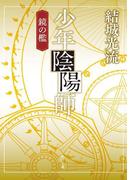 少年陰陽師 鏡の檻(角川文庫版)(角川文庫)