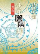 少年陰陽師 禍つ鎖(角川文庫版)(角川文庫)