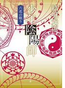 少年陰陽師 六花の眠り(角川文庫版)(角川文庫)