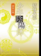 少年陰陽師 黄泉の風(角川文庫版)(角川文庫)