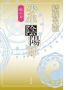 少年陰陽師 焔の刃(角川文庫版)(角川文庫)