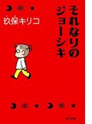 【期間限定価格】それなりのジョーシキ(角川文庫)